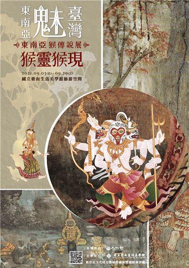 2021東南亞魅臺灣-「猴」靈「猴」現:東南亞「猴」傳說展