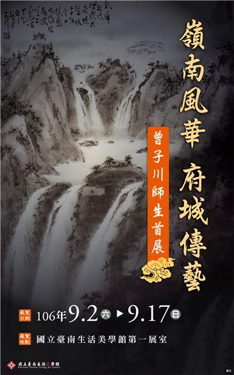 嶺南風華,府城傳藝—曾子川師生首展