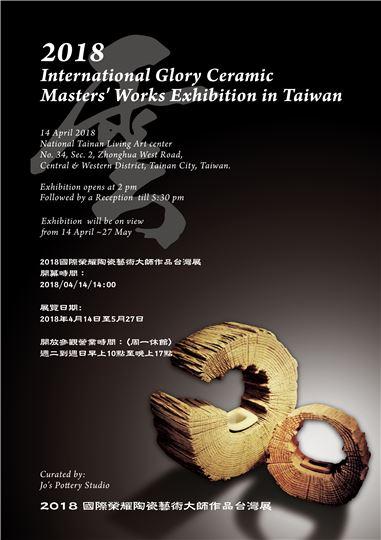 2018國際榮耀陶瓷藝術大師作品台灣展