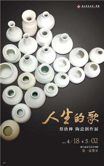 人生的歌–蔡欣樺陶瓷創作展