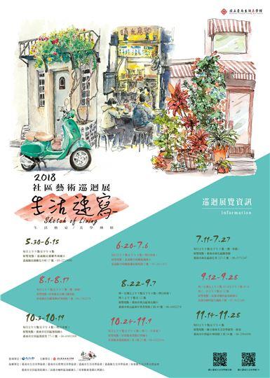 2018社區藝術巡迴展~生活速寫