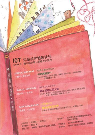 107年7-9月繪本說故事及創意手作課程