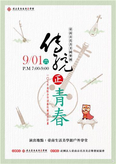 〈傳統正青春〉107年進駐合作演藝社團演出計畫