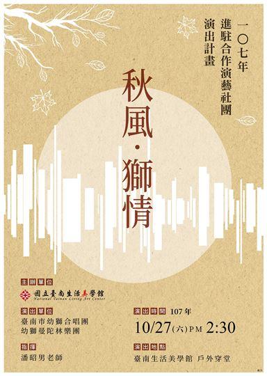 〈秋風獅情〉107年進駐合作演藝社團演出計畫