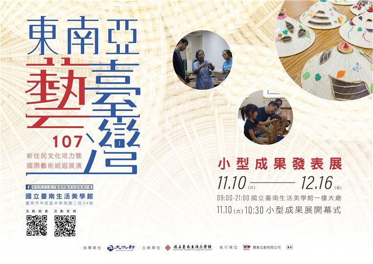 東南亞藝臺灣107年文化培力小型成果發表展