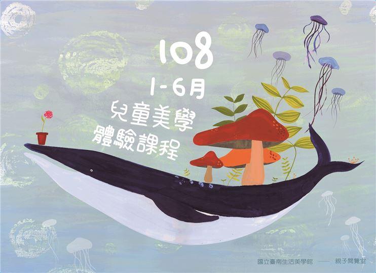 108年1-6月兒童美學體驗課程