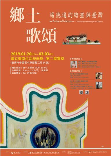 鄉土歌頌──席德進的繪畫與臺灣 特展