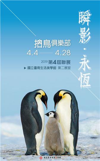 瞬影•永恆~拍鳥俱樂部第四屆聯展
