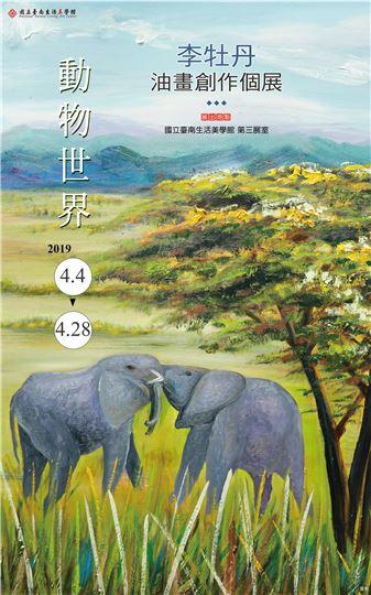 動物世界~李牡丹油畫創作個展