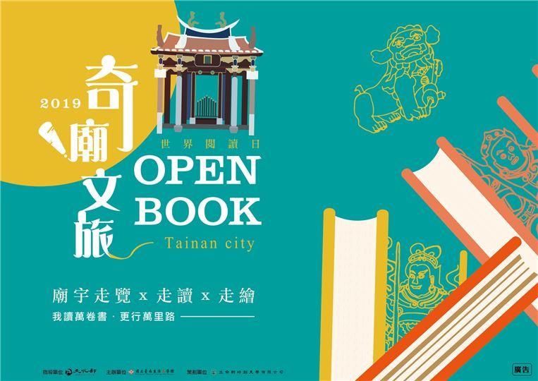 108世界閱讀日-奇廟文旅
