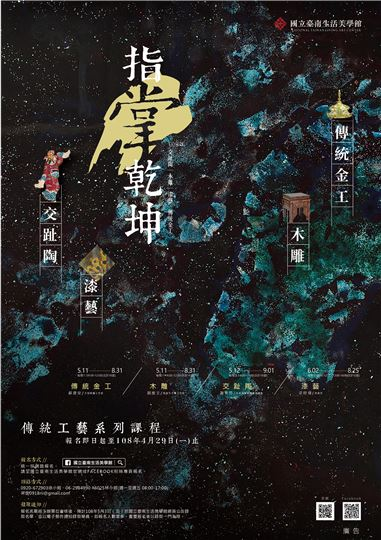 ★ 108指掌乾坤-傳統工藝系列課程 開放報名