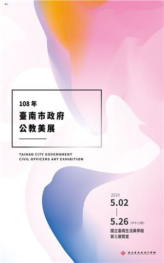 108年臺南市政府公教美展