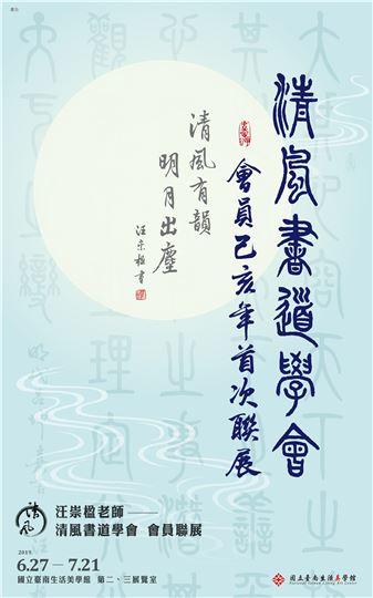 清風書道學會會員首次聯展