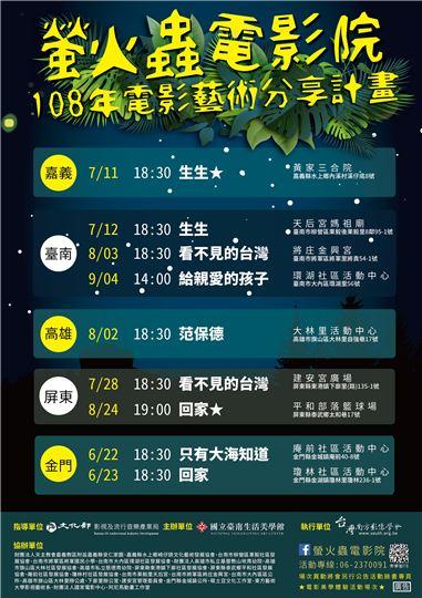 螢火蟲電影院跨海金門~強檔國片22、23兩日電影免費看