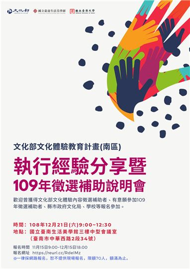文化體驗教育計畫(南區)執行經驗分享暨109年徵選補助說明會
