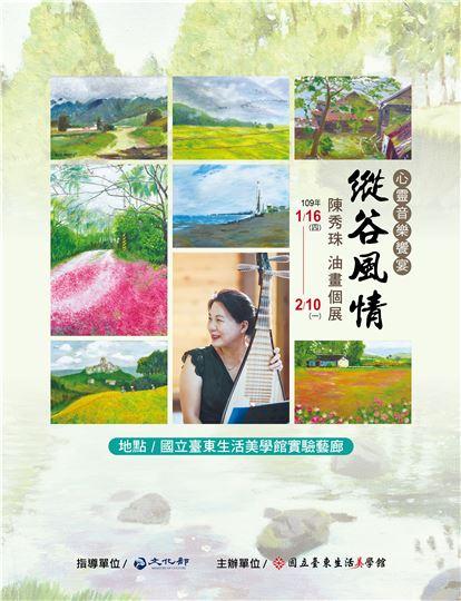 縱谷風情心靈音樂饗宴-陳秀珠油畫個展