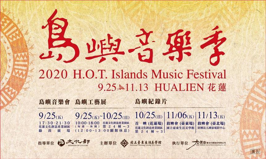 2020島嶼音樂季-工藝展暨音樂會9月25日熱鬧登場(最新活動消息)
