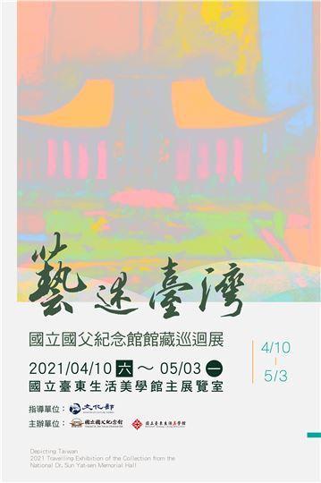 藝述臺灣—2021國立國父紀念館館藏巡迴展