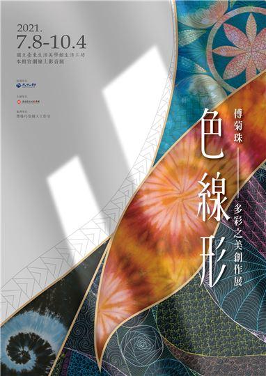 色線形-傅菊珠多彩之美創作展(線上展覽)