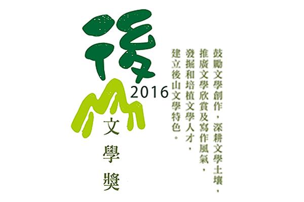 2016後山文學獎得獎名單公布