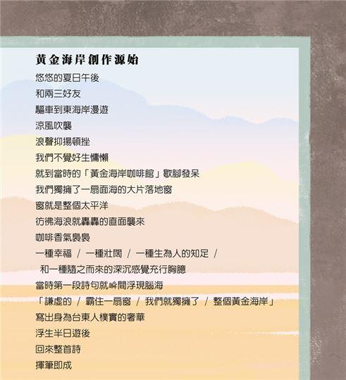 街角曬詩~徐慶東的<黃金海岸>