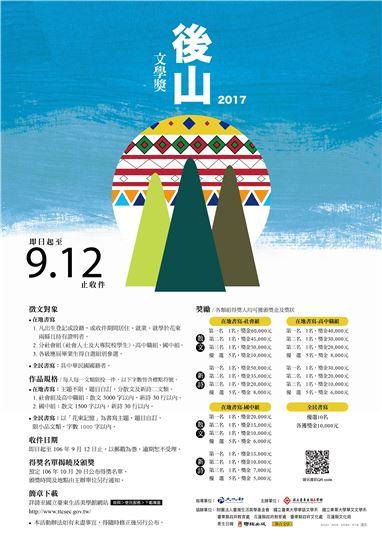 2017後山文學獎 簡章