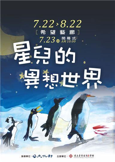 星兒的異想世界-臺東縣自閉症協進會畫展