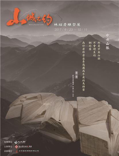 山城之約 2017 林昭慶雕塑展