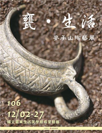 甕˙生活-麥承山陶藝展