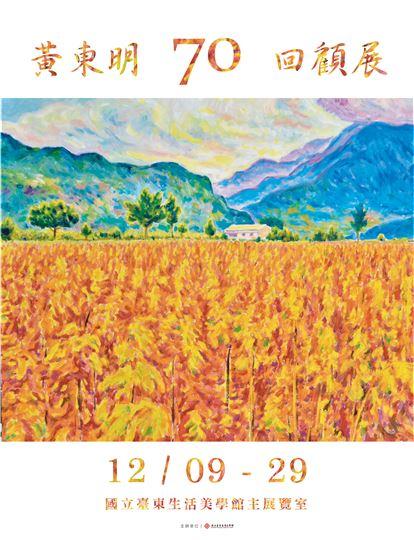 黃東明70回顧展