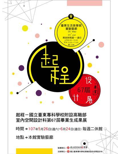 國立臺東專科學校附設高職部室內空間設計科第67屆畢業生成果展
