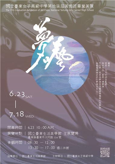 夢囈-國立臺東女子高級中學第十七屆美術班畢業美展
