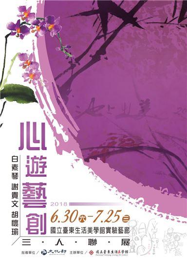 心遊藝創-白素琴、謝貴文、胡懷瑜三人聯展