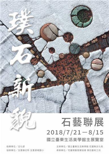 2018璞石新貌石藝聯展
