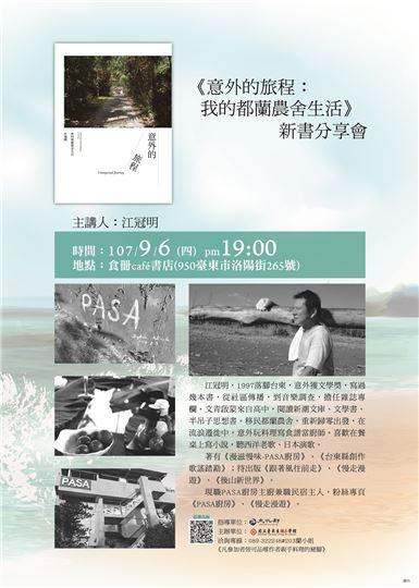 中年出走-江冠明《意外的旅程:我的都蘭農舍生活》新書分享會
