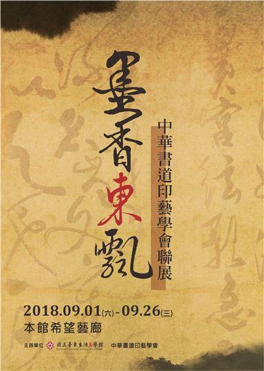 墨香東飄-中華書道印藝學會聯展