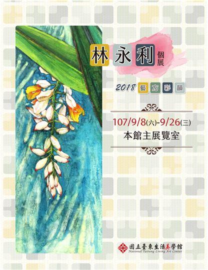 林永利個展-2018藝方彩韻