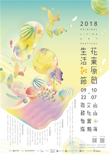 2018花東原創生活節