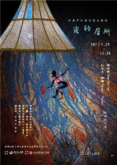 光的居所~陳淑燕+杜瓦克·都耀 纖維創作展