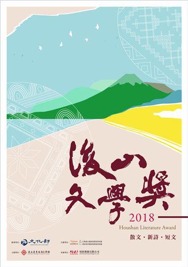2018後山文學獎得獎名單公布
