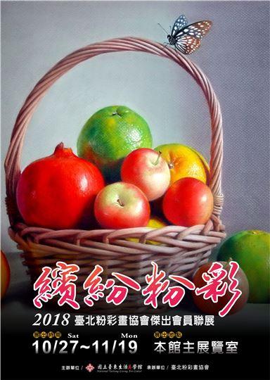 繽紛粉彩-2018台北粉彩畫協會傑出會員聯展