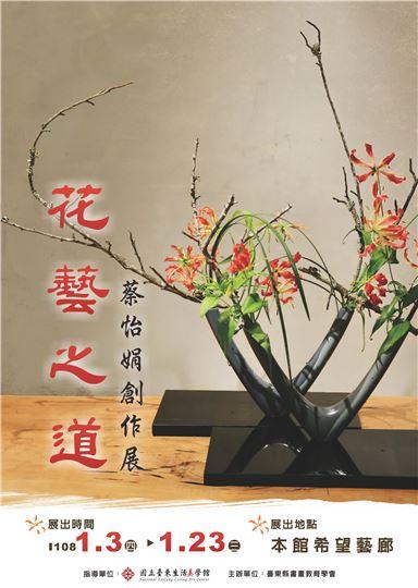 花藝之道-蔡怡娟創作個展