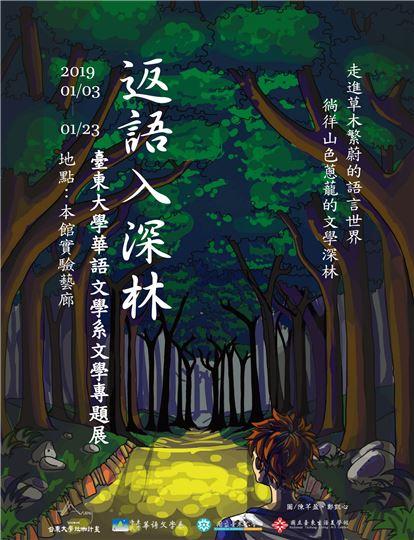 返語入深林-臺東大學華語文學系文學專題展