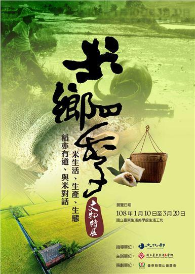 米鄉四季「稻亦有道、與米對話」文物特展