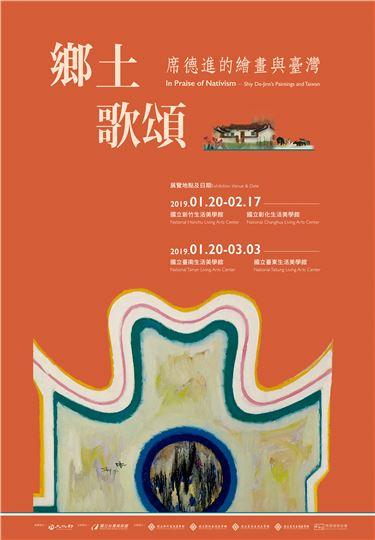 鄉土歌頌─席德進的繪畫與臺灣展覽