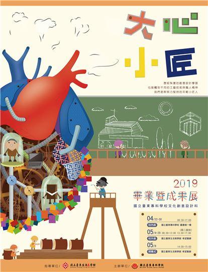 國立臺東專科學校文化創意設計科 2019大心小匠.匠技就計畢業暨成果展