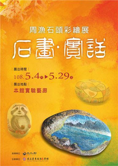 石畫.實話-周漁石頭彩繪展