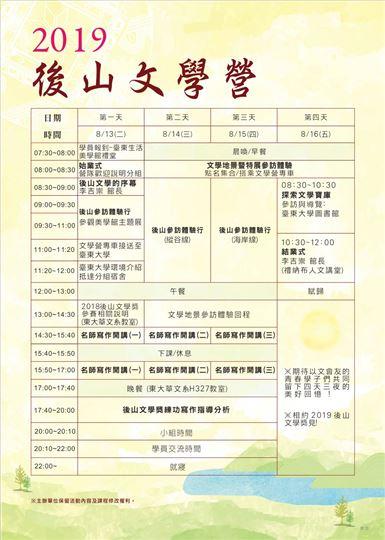 【發掘明日之星 綻放閃耀光芒】2019後山文學營 活動簡章