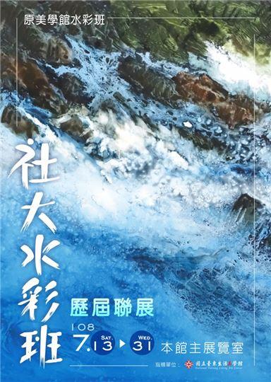 社大水彩班.歷屆聯展