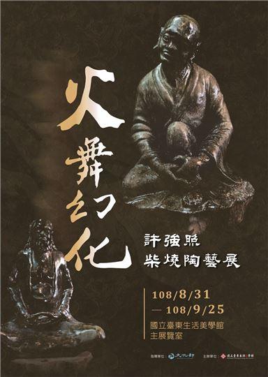 火舞幻化-許強照柴燒陶藝展